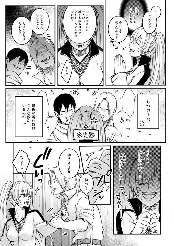 Ore no Musuko ga Nan datte!? 7