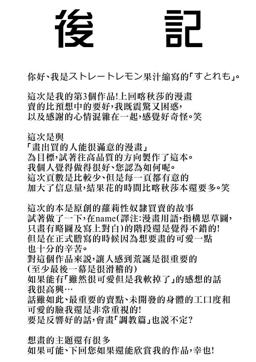 okasu tame ni chiisana shoujo o rakusatsu shite mita 17