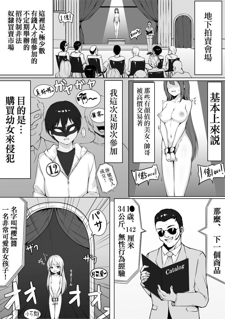 okasu tame ni chiisana shoujo o rakusatsu shite mita 1