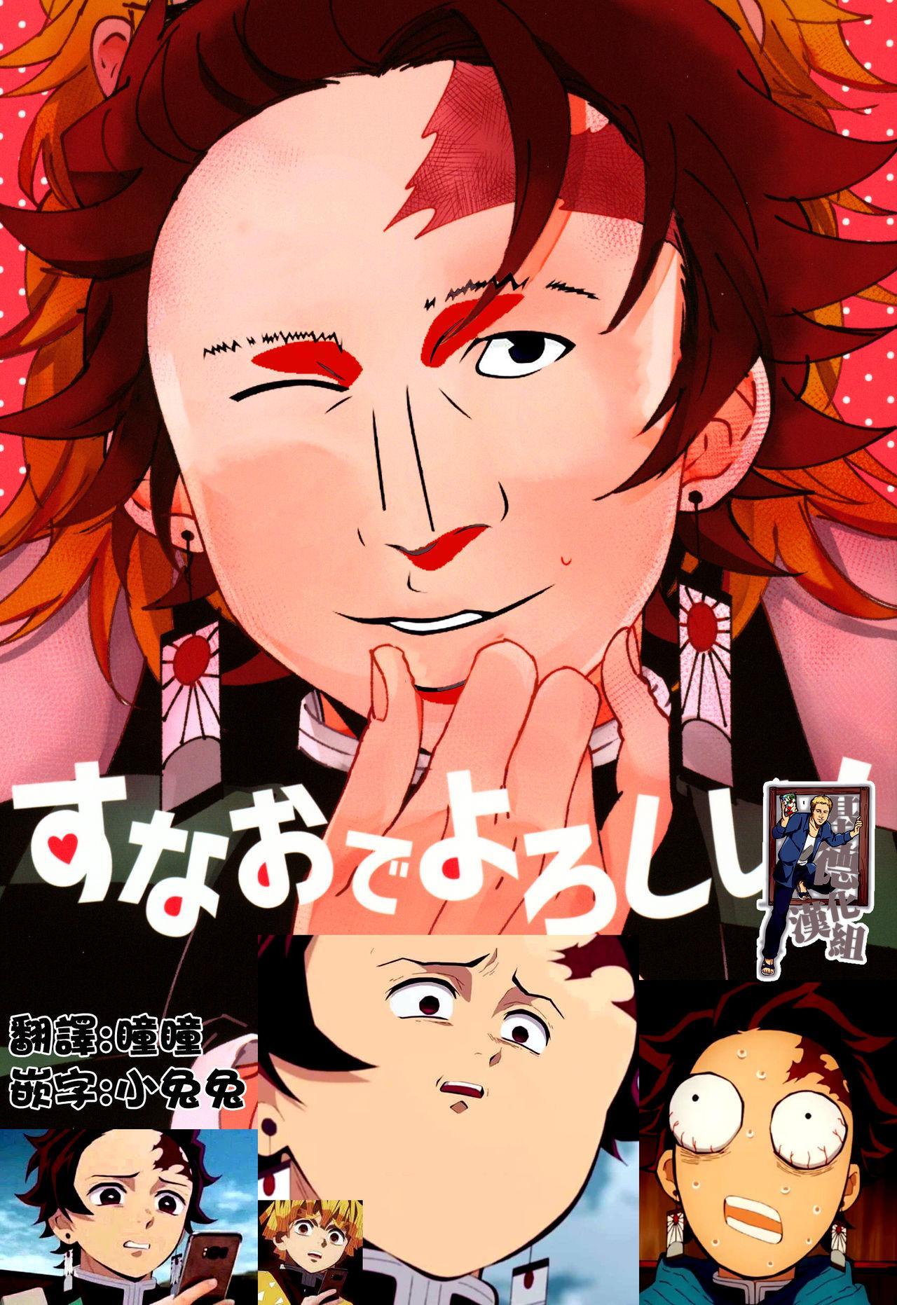 Sunao de Yoroshii! 1