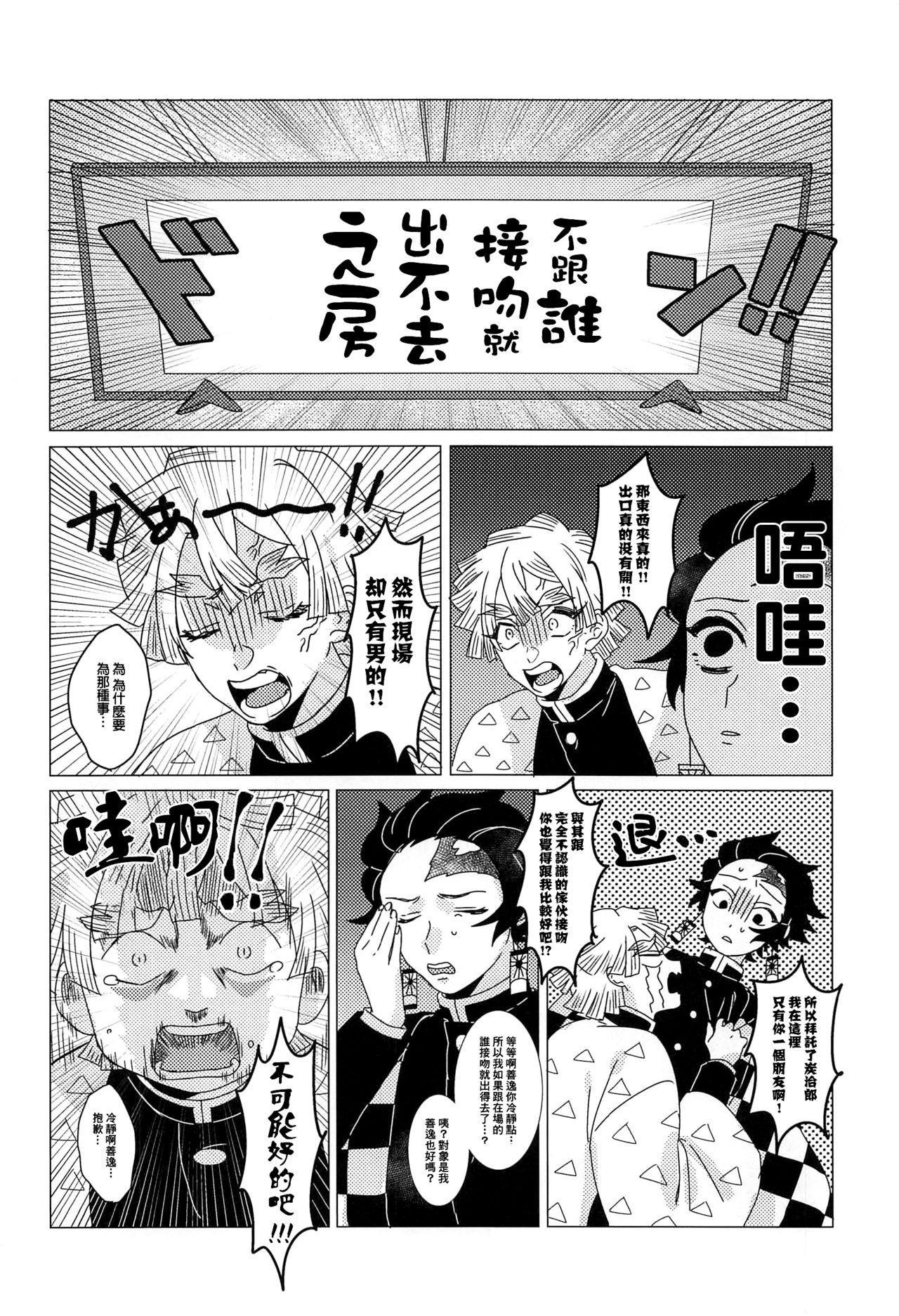 Sunao de Yoroshii! 4