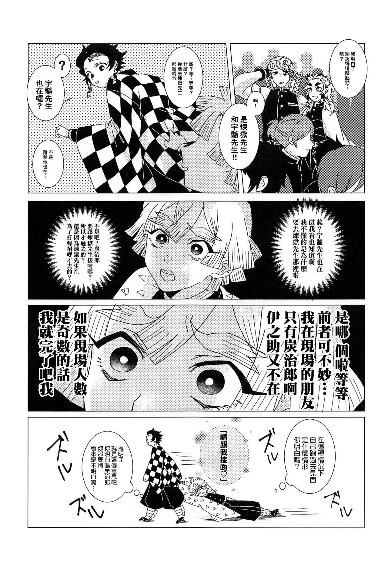 Sunao de Yoroshii! 5