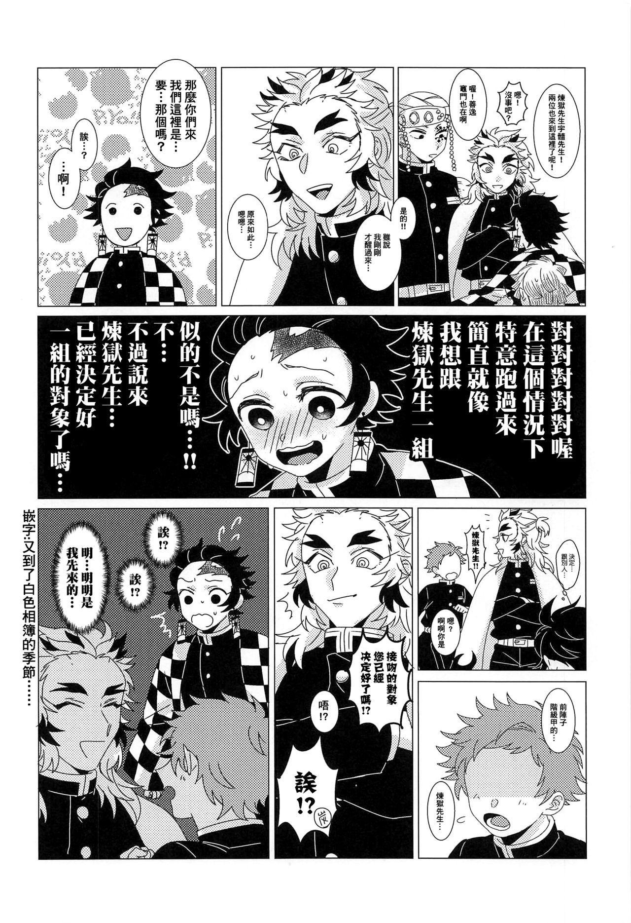 Sunao de Yoroshii! 6