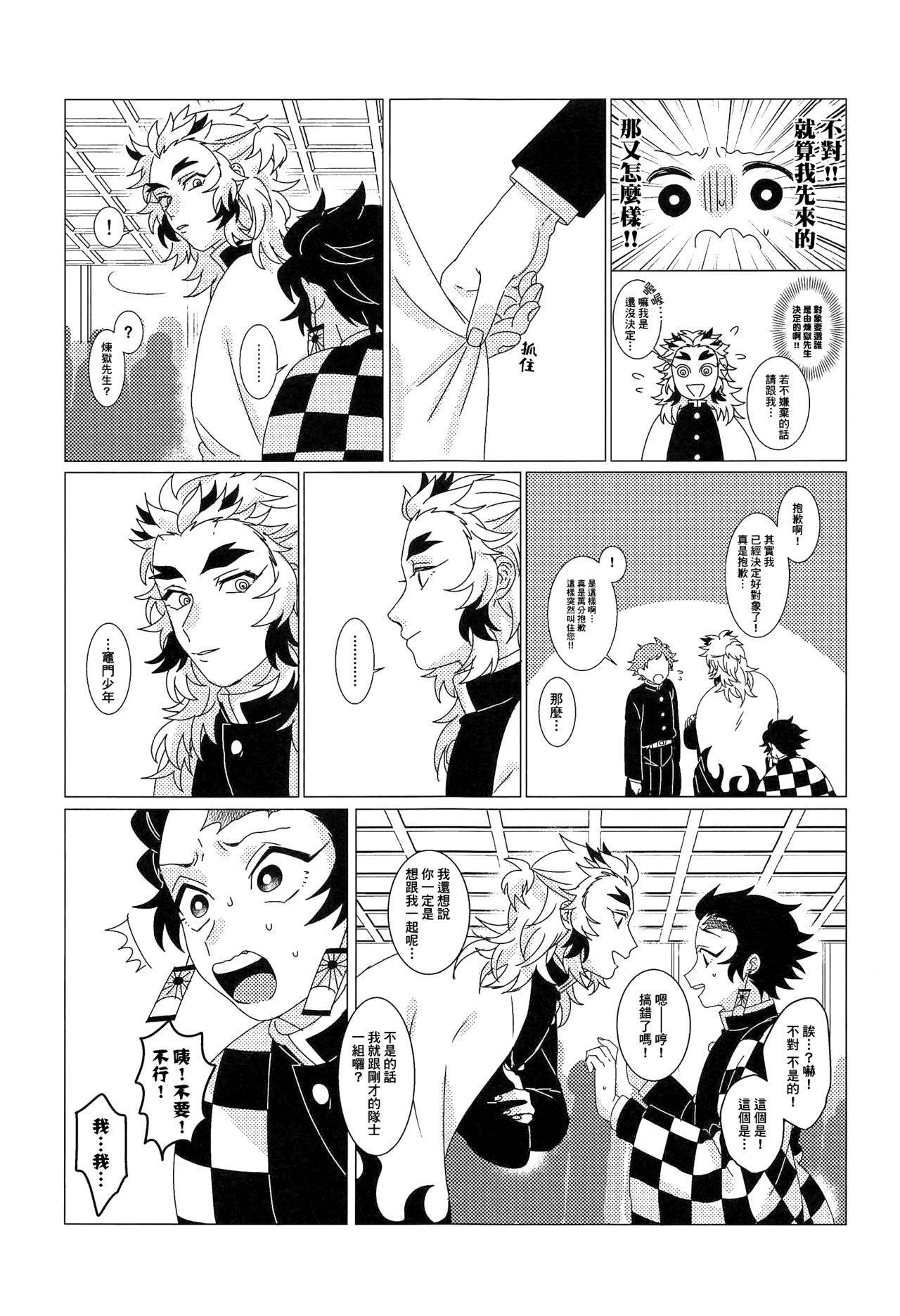 Sunao de Yoroshii! 7