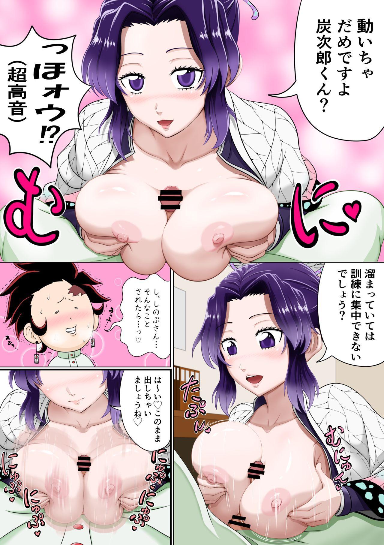 Megami Shinobu-san 1