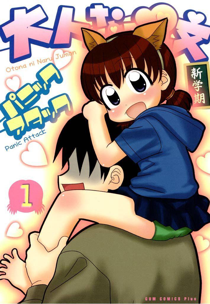 Otona ni Naru Jumon Shingakki Vol. 1 0