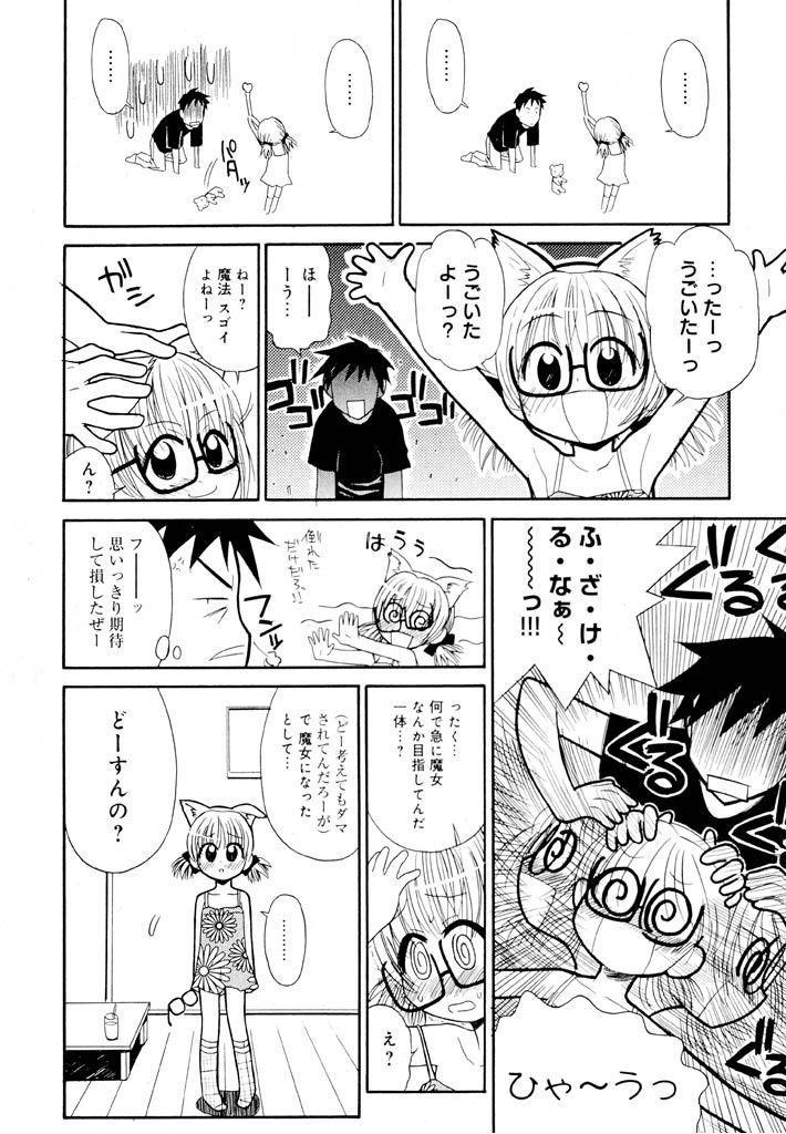 Otona ni Naru Jumon Shingakki Vol. 1 9