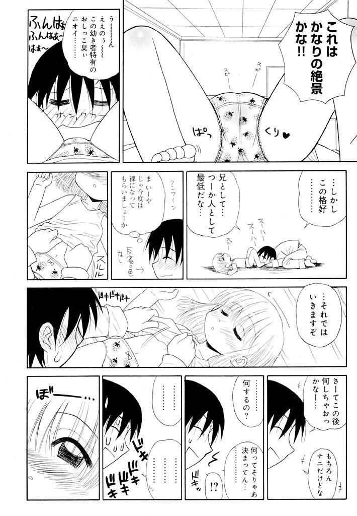 Otona ni Naru Jumon Shingakki Vol. 1 99
