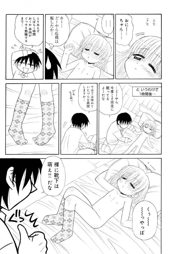 Otona ni Naru Jumon Shingakki Vol. 1 102