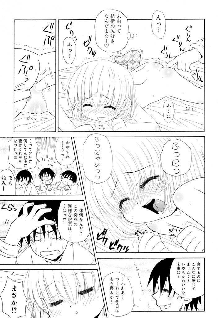 Otona ni Naru Jumon Shingakki Vol. 1 104