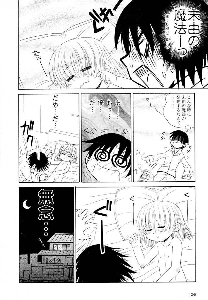 Otona ni Naru Jumon Shingakki Vol. 1 105