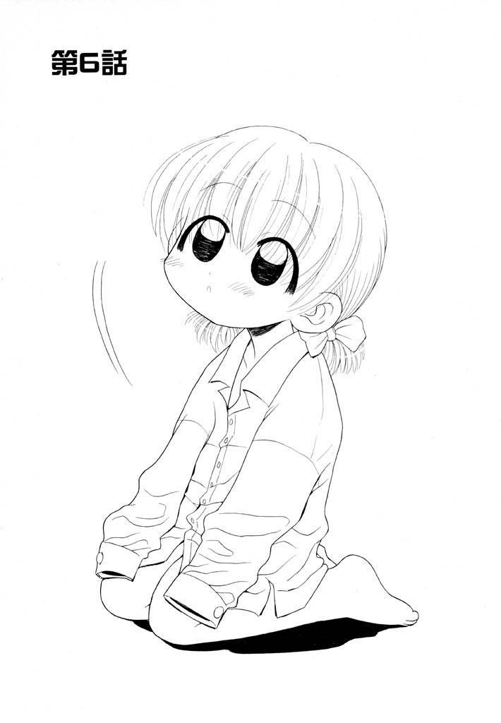 Otona ni Naru Jumon Shingakki Vol. 1 106