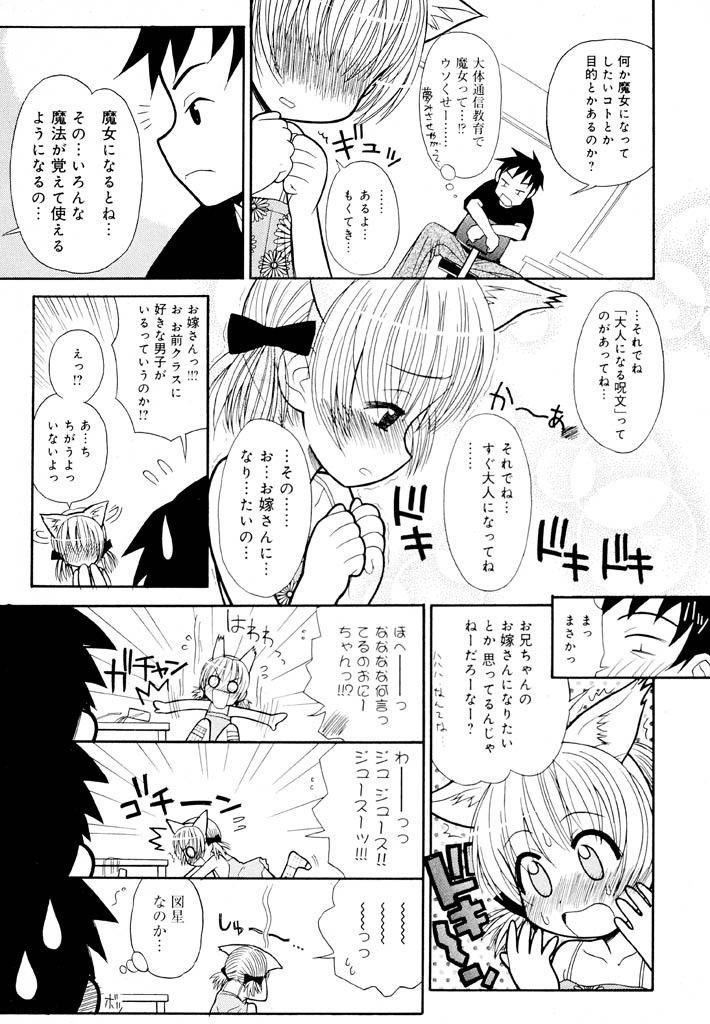 Otona ni Naru Jumon Shingakki Vol. 1 10