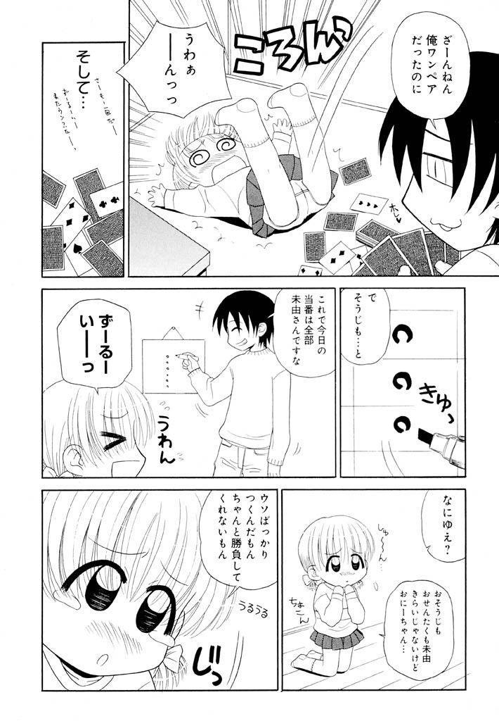 Otona ni Naru Jumon Shingakki Vol. 1 109