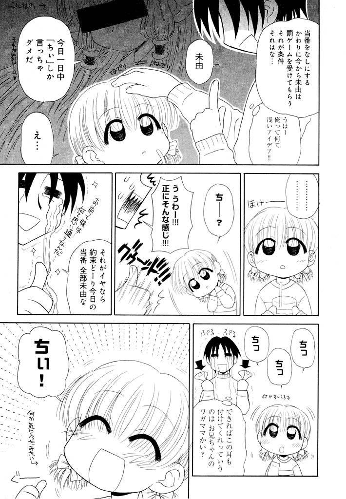 Otona ni Naru Jumon Shingakki Vol. 1 112
