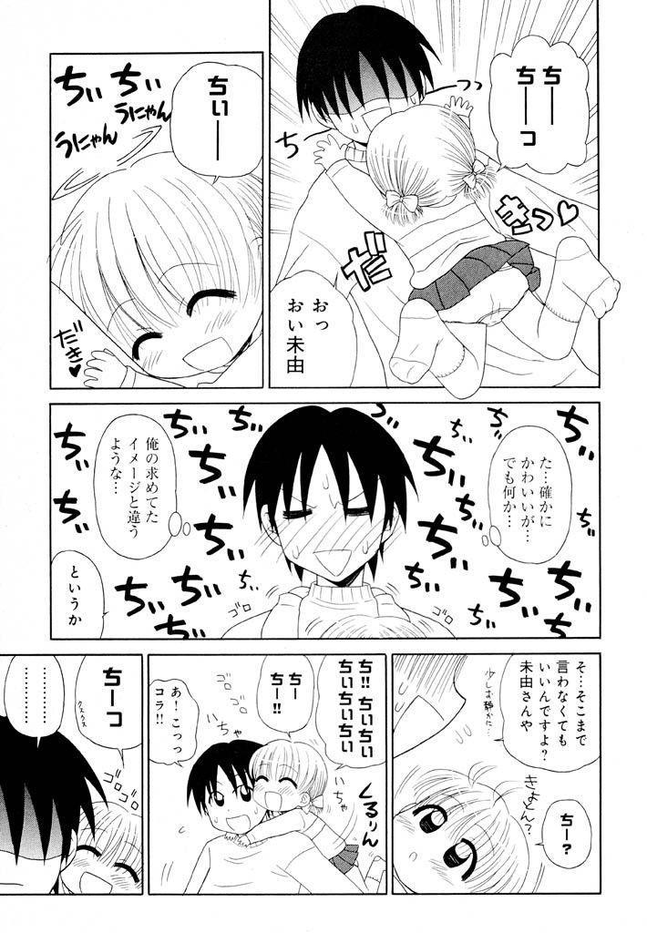 Otona ni Naru Jumon Shingakki Vol. 1 114