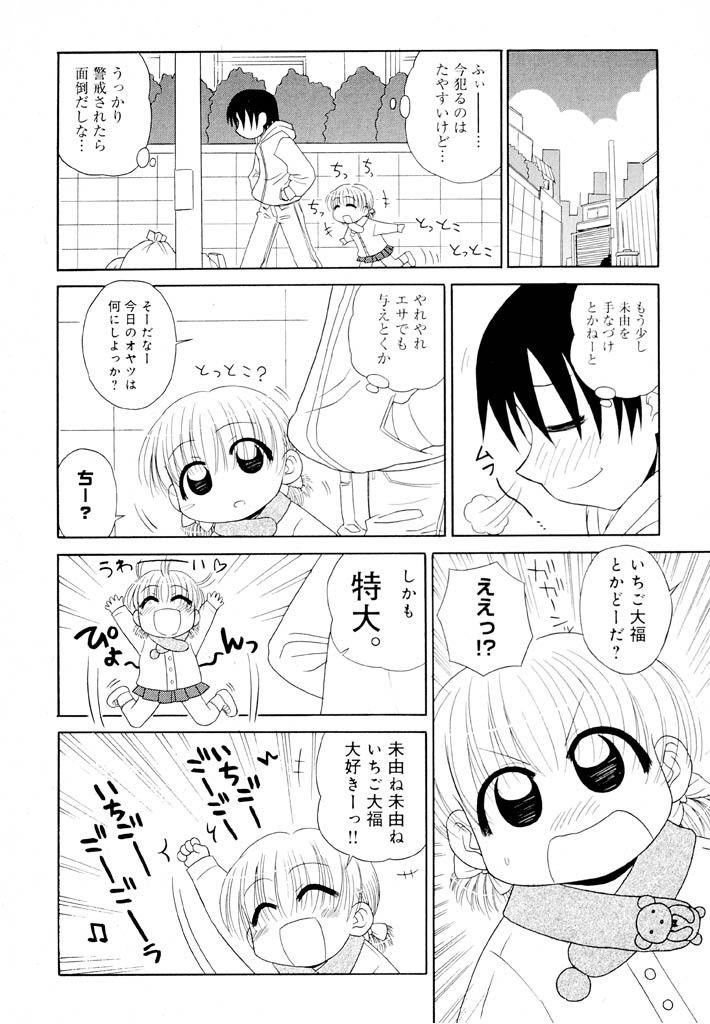 Otona ni Naru Jumon Shingakki Vol. 1 117