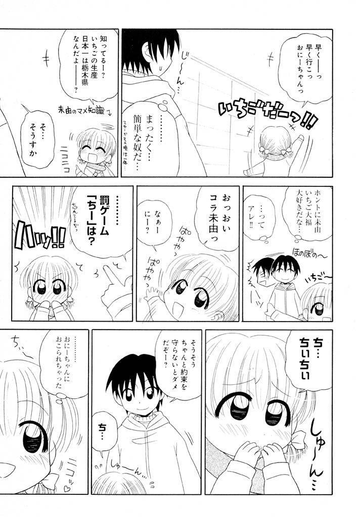 Otona ni Naru Jumon Shingakki Vol. 1 118