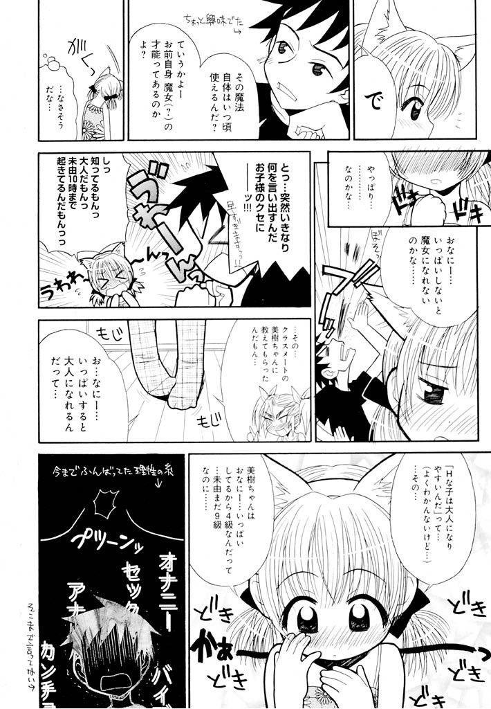 Otona ni Naru Jumon Shingakki Vol. 1 11