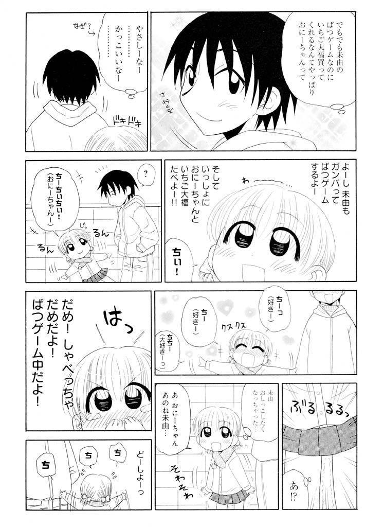 Otona ni Naru Jumon Shingakki Vol. 1 119