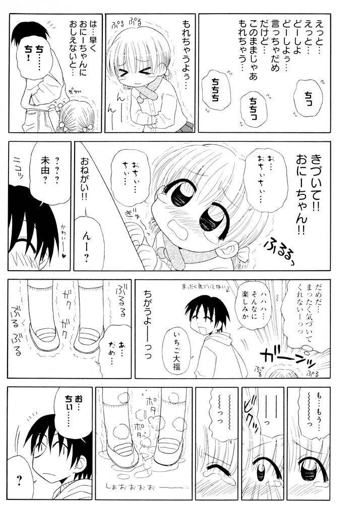Otona ni Naru Jumon Shingakki Vol. 1 120