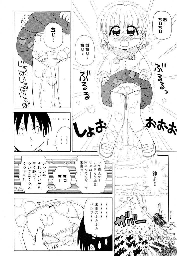 Otona ni Naru Jumon Shingakki Vol. 1 121