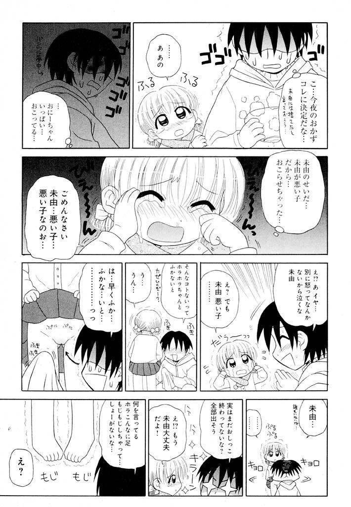 Otona ni Naru Jumon Shingakki Vol. 1 122