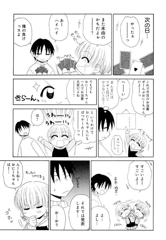 Otona ni Naru Jumon Shingakki Vol. 1 124