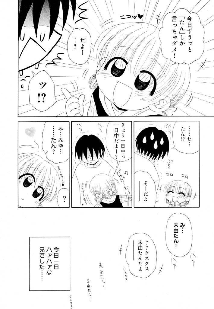 Otona ni Naru Jumon Shingakki Vol. 1 125