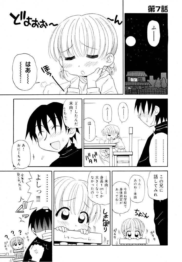 Otona ni Naru Jumon Shingakki Vol. 1 126