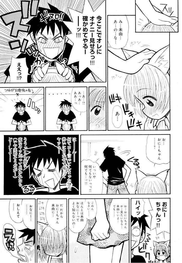 Otona ni Naru Jumon Shingakki Vol. 1 12