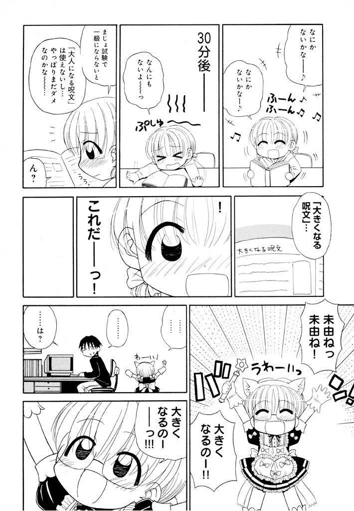 Otona ni Naru Jumon Shingakki Vol. 1 129