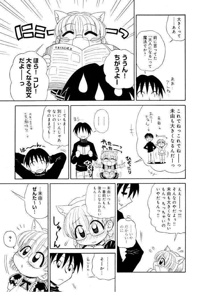 Otona ni Naru Jumon Shingakki Vol. 1 130