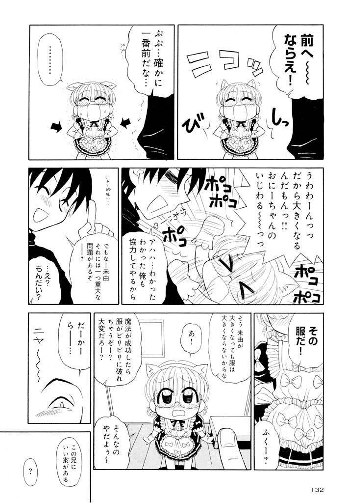 Otona ni Naru Jumon Shingakki Vol. 1 131