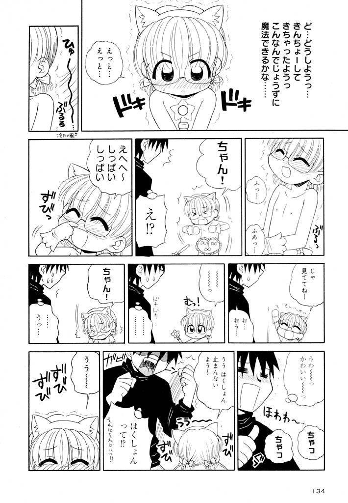 Otona ni Naru Jumon Shingakki Vol. 1 133