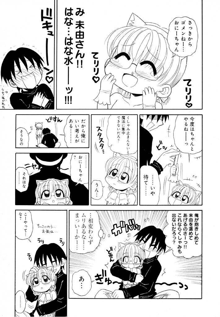 Otona ni Naru Jumon Shingakki Vol. 1 134