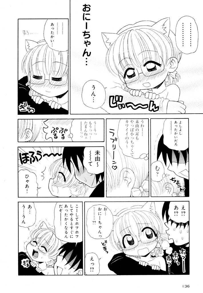 Otona ni Naru Jumon Shingakki Vol. 1 135