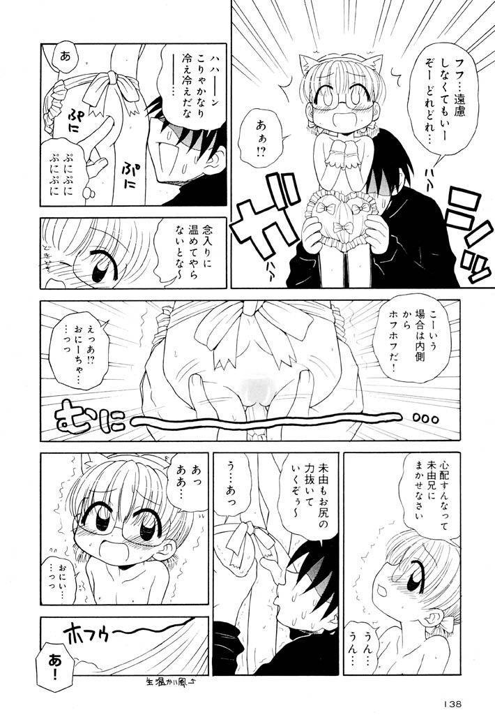 Otona ni Naru Jumon Shingakki Vol. 1 137