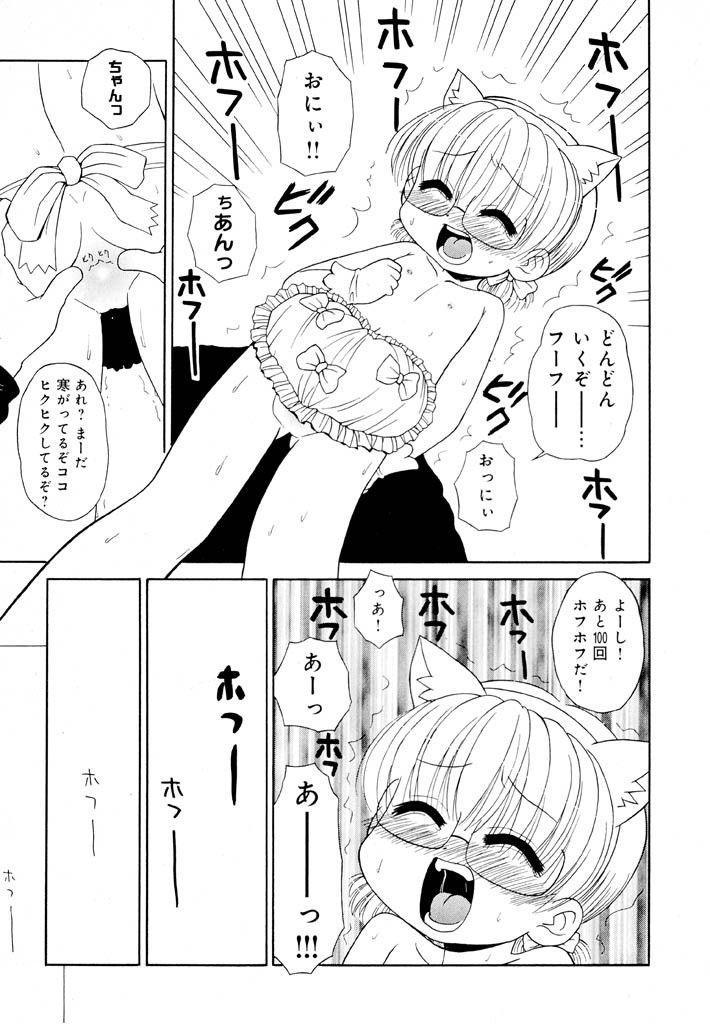 Otona ni Naru Jumon Shingakki Vol. 1 138