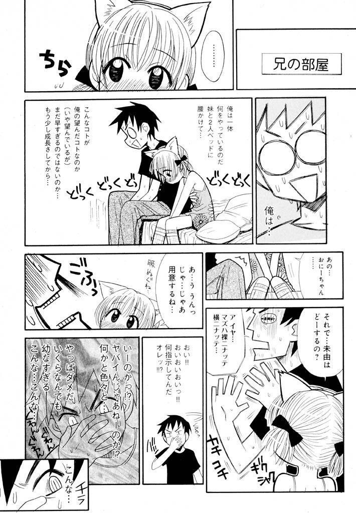 Otona ni Naru Jumon Shingakki Vol. 1 13