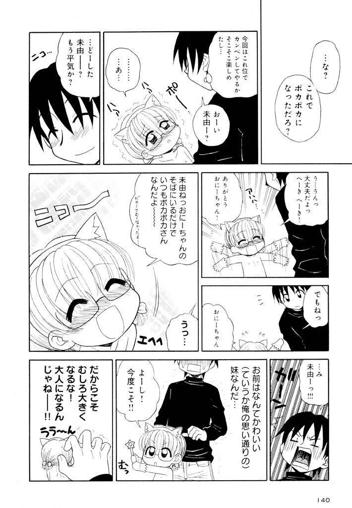 Otona ni Naru Jumon Shingakki Vol. 1 139