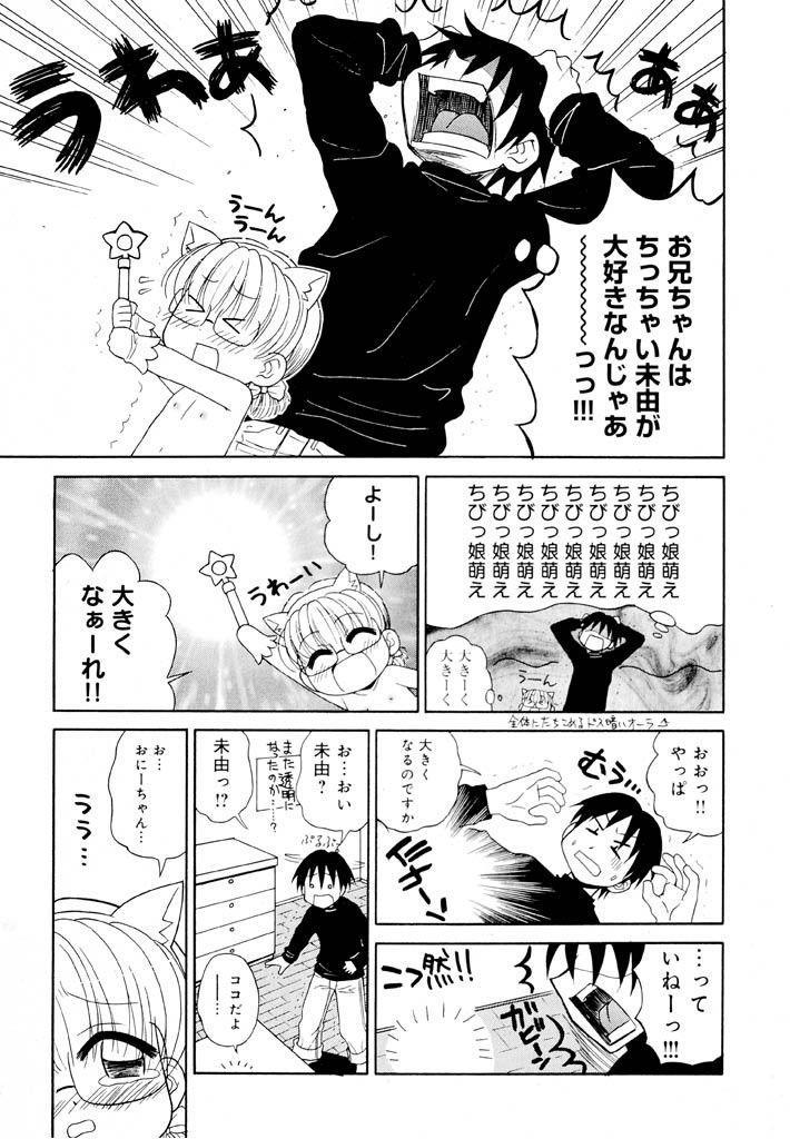 Otona ni Naru Jumon Shingakki Vol. 1 140