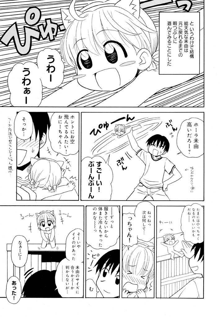Otona ni Naru Jumon Shingakki Vol. 1 144