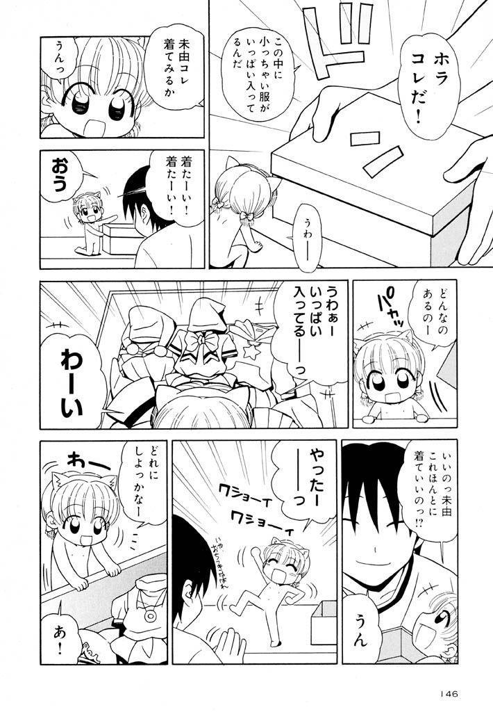 Otona ni Naru Jumon Shingakki Vol. 1 145