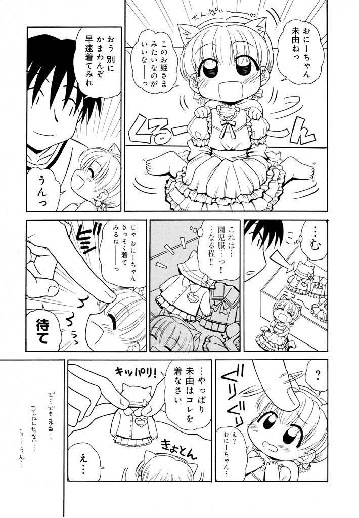 Otona ni Naru Jumon Shingakki Vol. 1 146