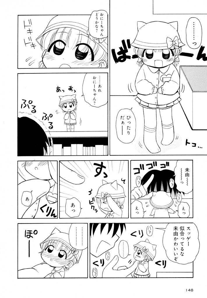 Otona ni Naru Jumon Shingakki Vol. 1 147