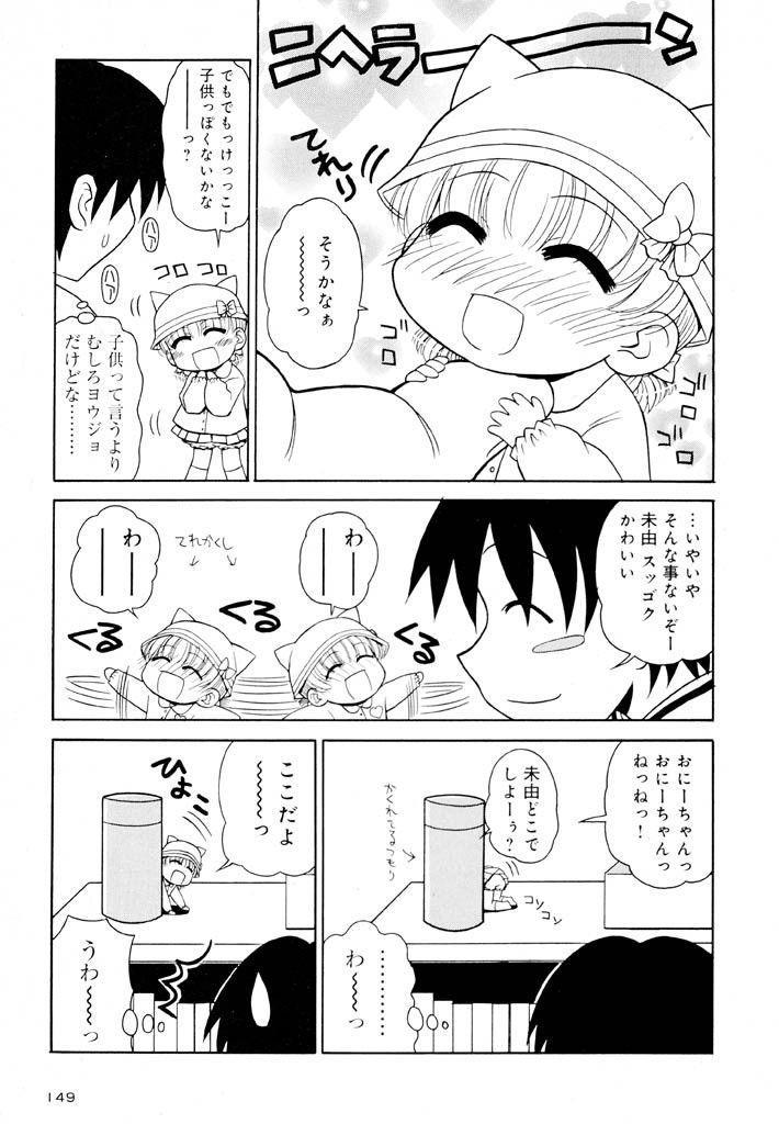 Otona ni Naru Jumon Shingakki Vol. 1 148