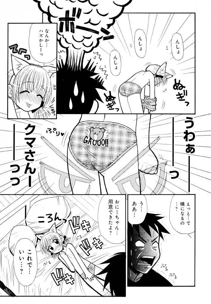 Otona ni Naru Jumon Shingakki Vol. 1 14