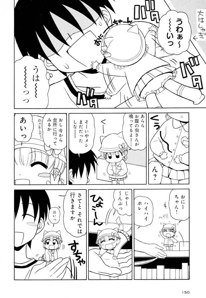 Otona ni Naru Jumon Shingakki Vol. 1 149