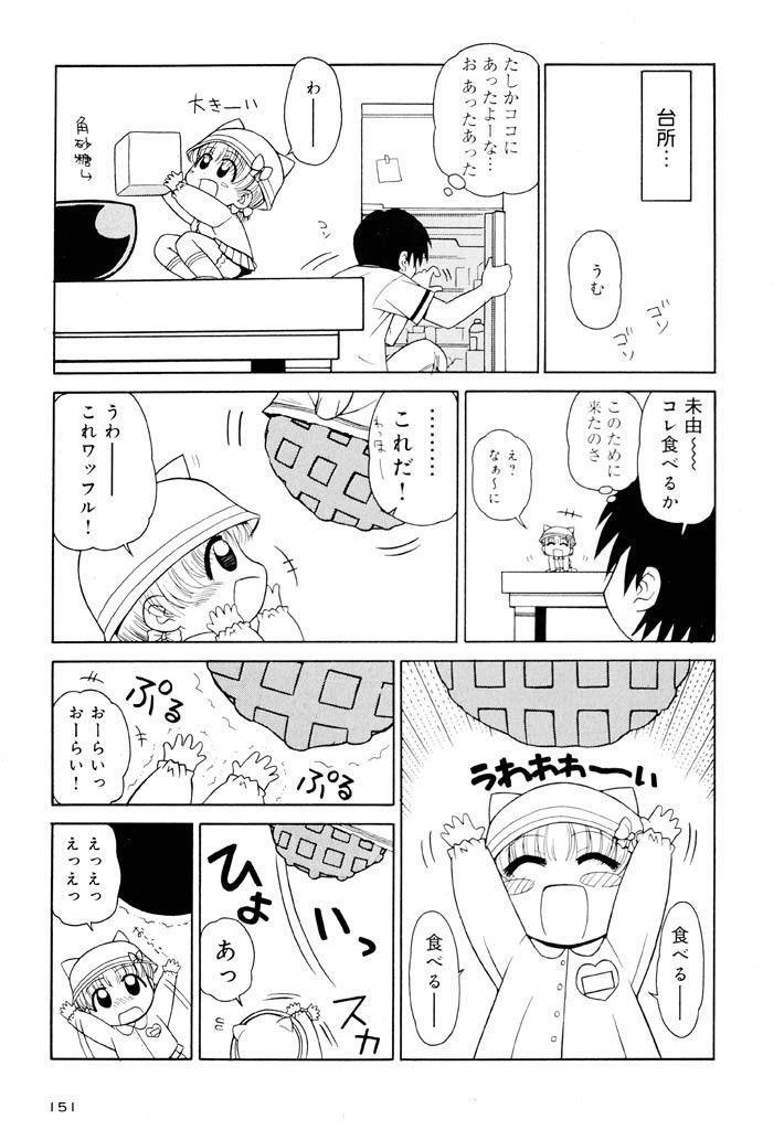 Otona ni Naru Jumon Shingakki Vol. 1 150